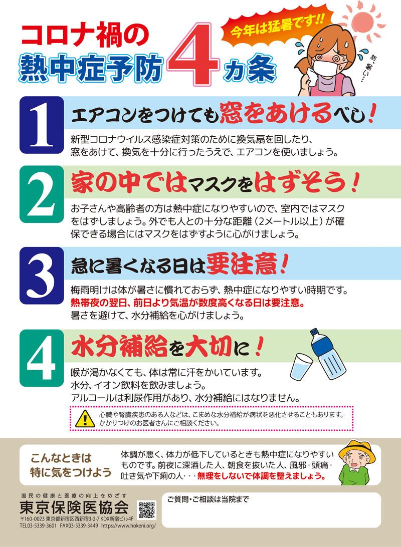 新宿 Pcr 区 検査